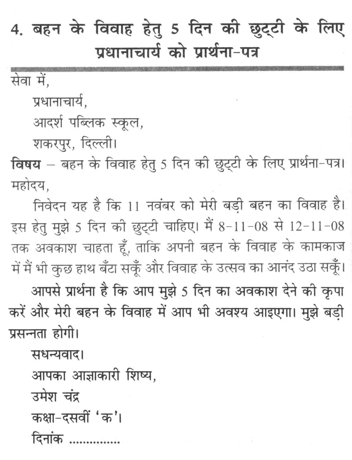 leave application for brother marriage